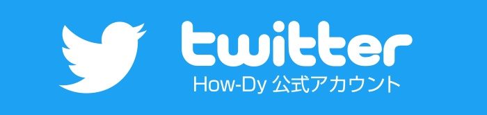 twitter|How-Dy公式アカウント
