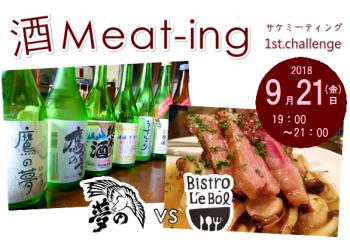 酒Meat-ing 1st