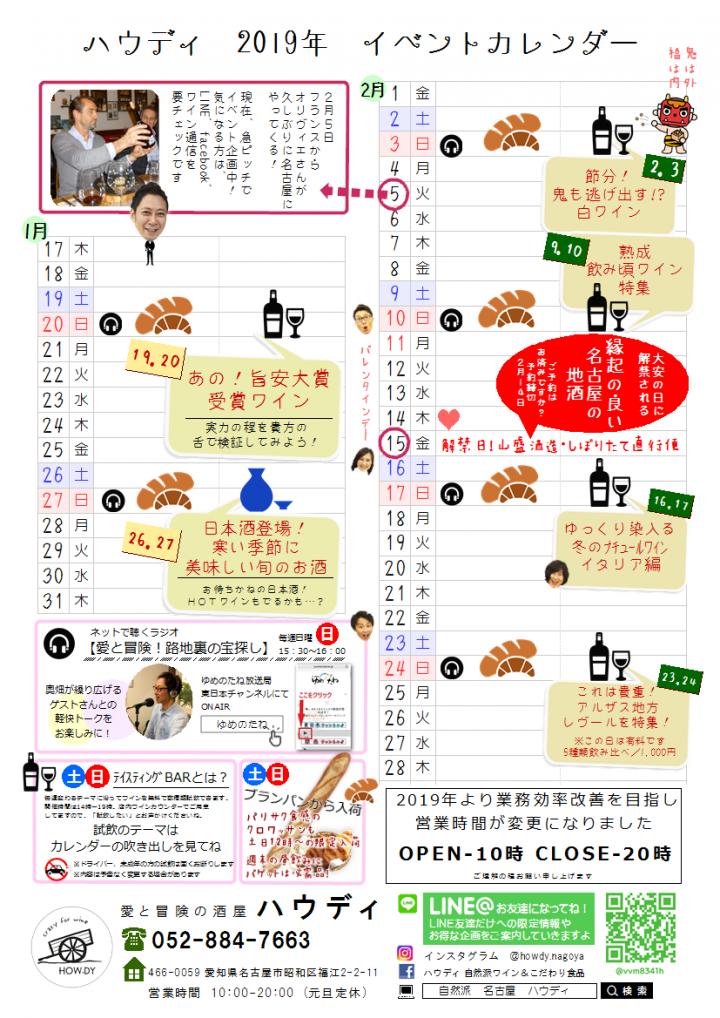 ハウディイベントカレンダー